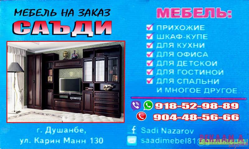 Подать объявление на рекламное газета душанбе подать объявление работа inurl add user html